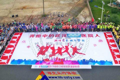 武汉拓展:武汉市某三甲医院2017年新入职员工拓展培训