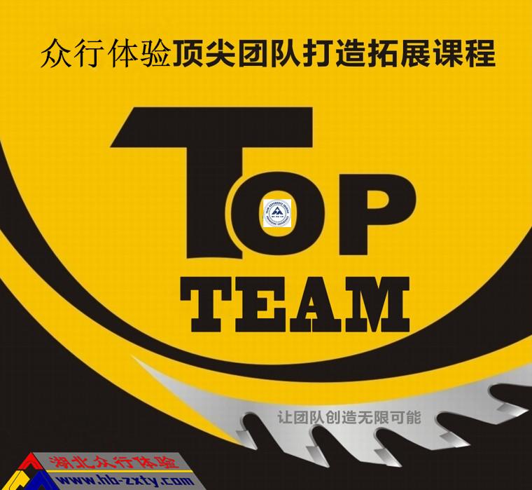 """拓展训练_""""TOP团队""""之顶尖团队建设课程"""