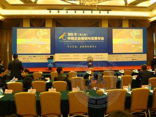 第九届中国企业培训与发展年会