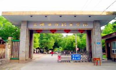 宜昌拓展基地_三峡电力职院基地