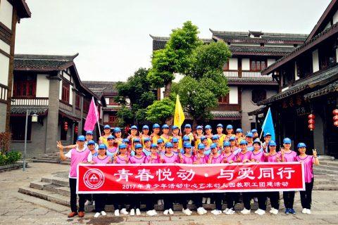 宜昌拓展:某青少年宫老师