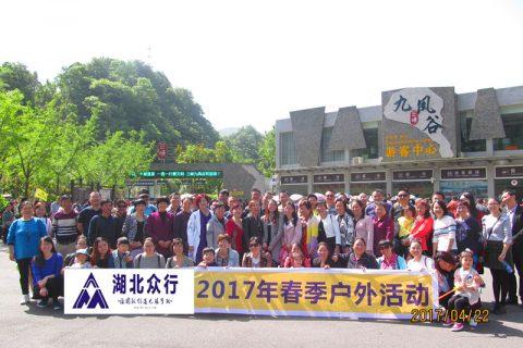 宜昌拓展:某学校老师户外活动