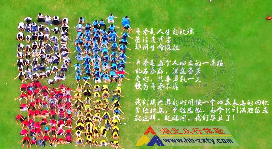 宜昌拓展:某学校6年级研学活动
