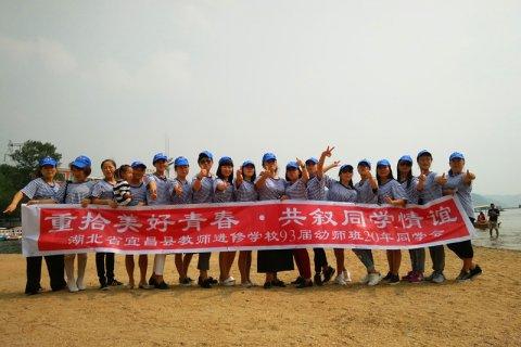 天龙湾拓展:同学会