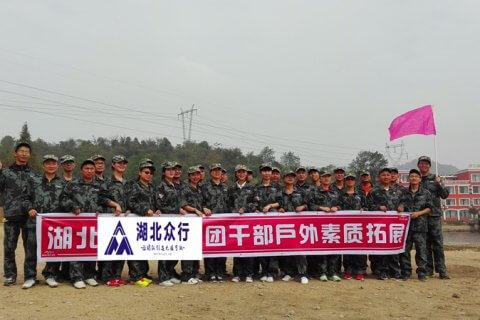 天龙湾拓展:某军工单位拓展训练