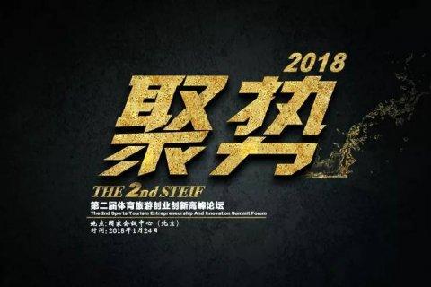 2018体育旅游创业创新高峰论坛落幕