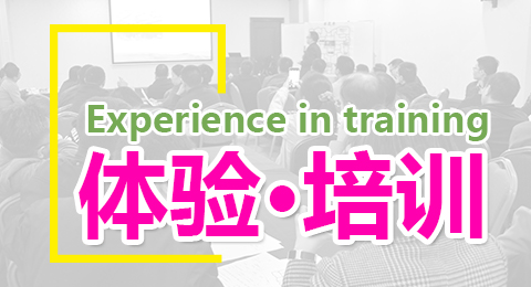 体验·培训