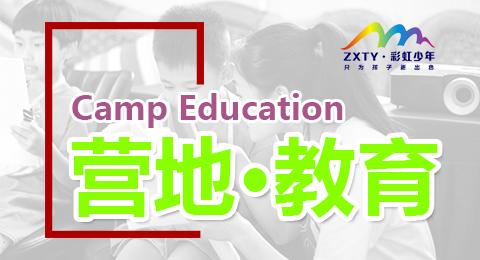 营地·教育