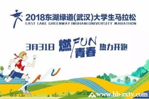 武汉大学生马拉松约你一起来嗨!