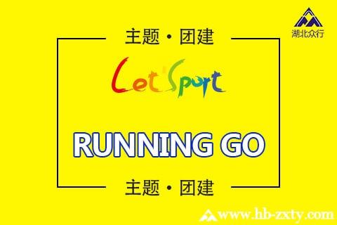 主题团建丨RUNNING GO