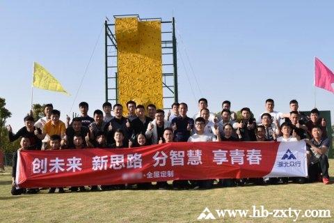 武汉某家居公司清明团建拓展活动