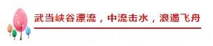丹江口武当峡谷漂流第五届文化节即将开幕