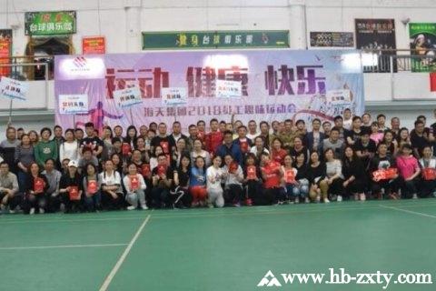武汉海天集团2018员工趣味运动会