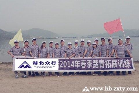 武汉拓展:某广告公司拓展训练活动