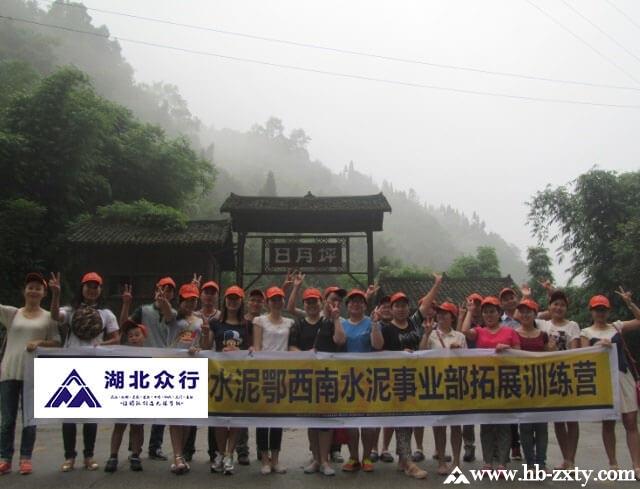 武汉拓展:某水泥公司拓展训练活动