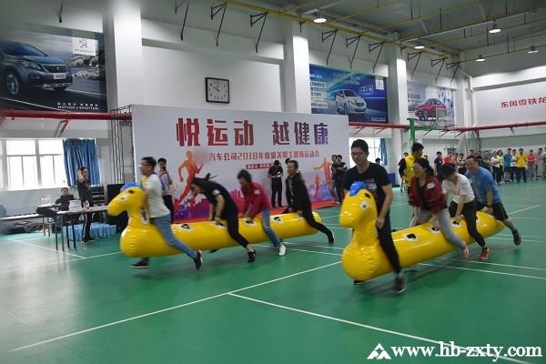武汉某汽车公司职工趣味运动会