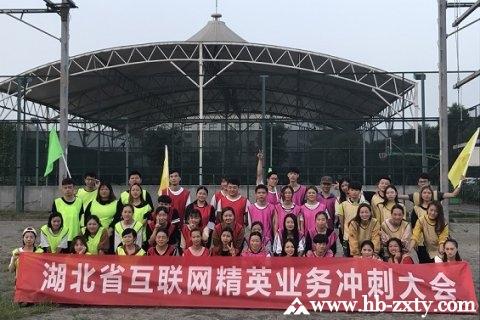 湖北省互联网精英团队拓展训练活动