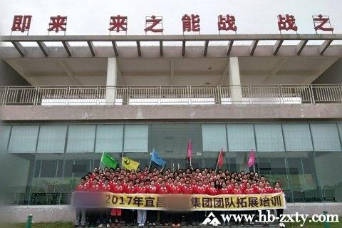 宜昌某投资集团拓展训练活动