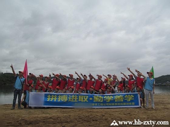 宜昌某建设工程公司拓展训练活动