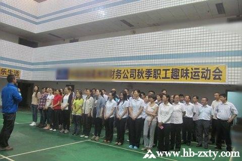 宜昌某财务公司秋季职工趣味运动会拓展
