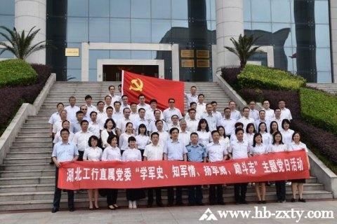 湖北工商银行直属党委主题党日活动