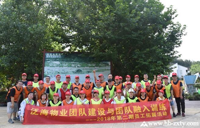 武汉泛海物业公司团建拓展培训活动
