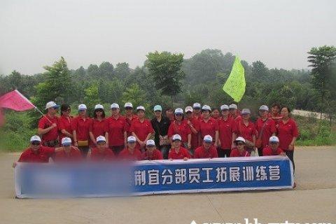 武汉某电器公司荆宜分部拓展训练活动