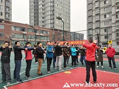 宜昌基础公司趣味游艺会