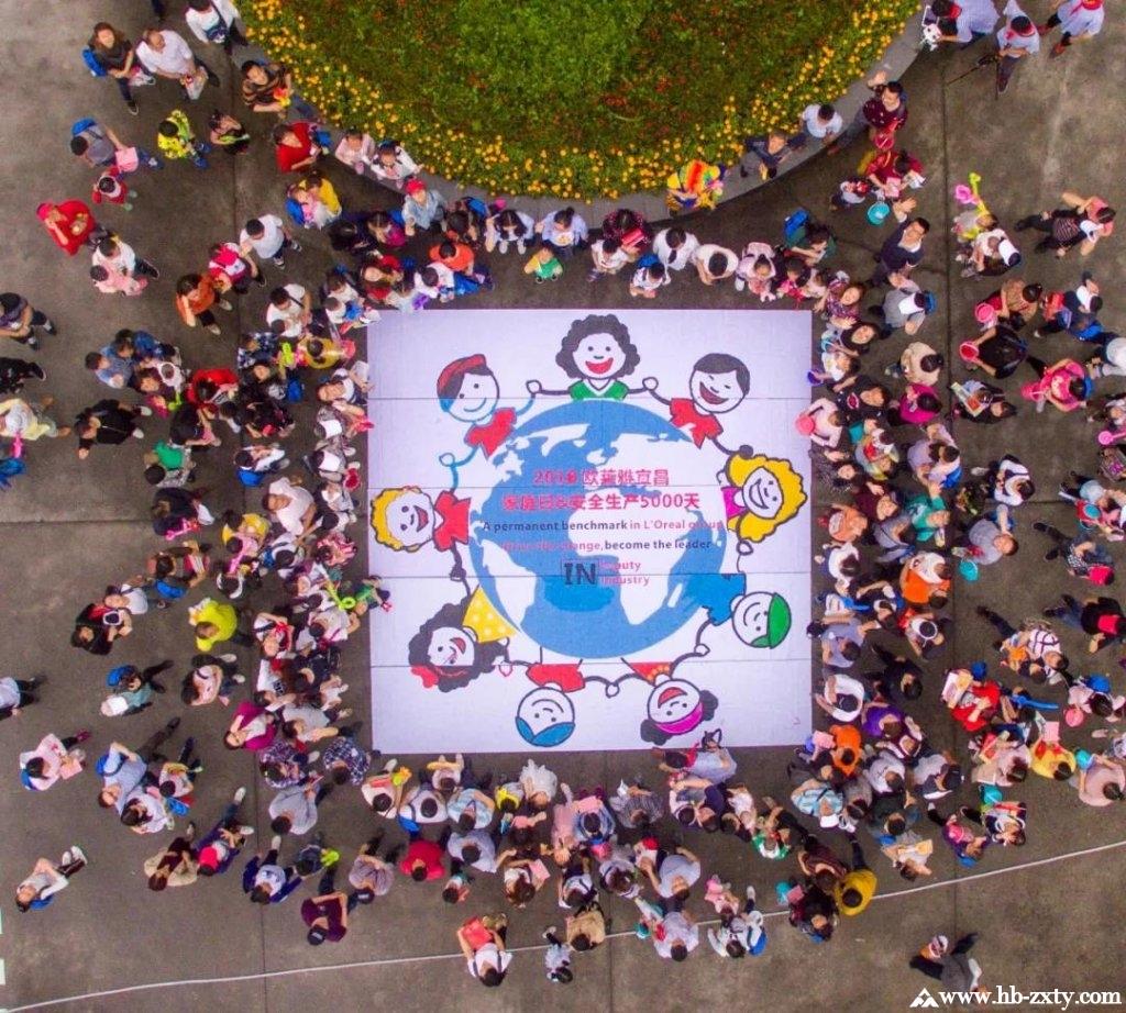 欧莱雅宜昌天美工厂家庭日和安全生产5000天活动