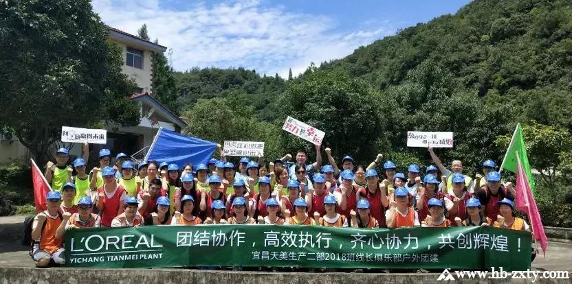 欧莱雅宜昌天美工厂户外团建水上趣味运动会