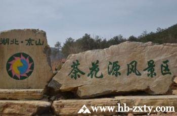 荆门拓展基地:茶花源风景区