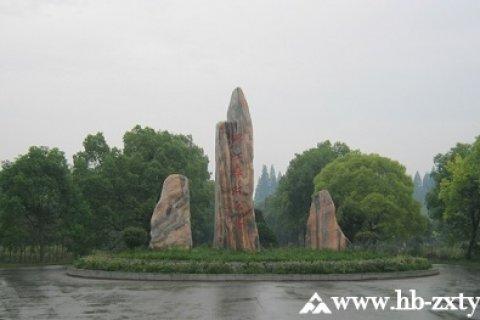 潜江拓展基地:潜江森林公园拓展基地