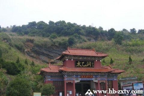 咸宁拓展基地:太乙洞风景区