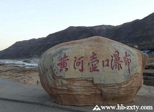 陕西拓展基地:延安壶口瀑布景区