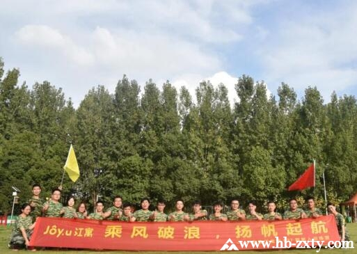 吉家江寓第37期新员工岗前训特训营