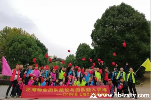 武汉泛海物业公司第七期员工团建拓展