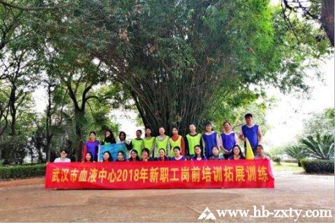 武汉血液中心新员工入职培训