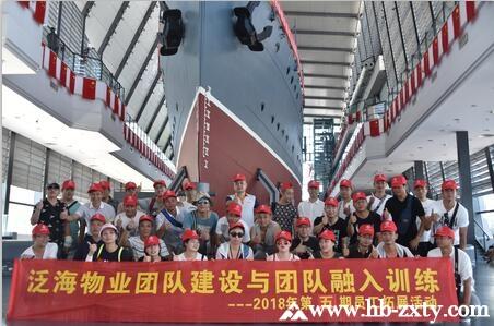 泛海物业九期员工拓展汇总精彩回顾