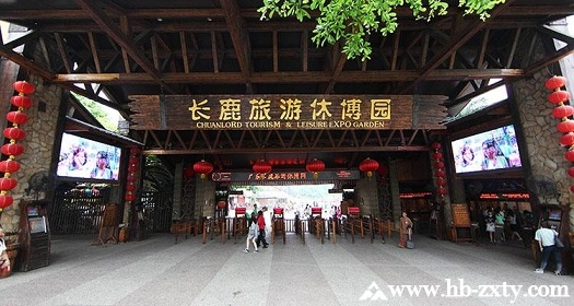 广东拓展基地:佛山长鹿旅游休博园