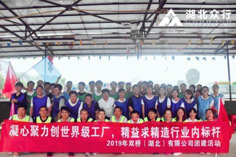 2019双桥公司团建活动一期圆满结束