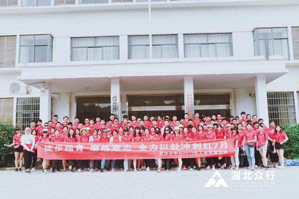 """019交通银行团建活动圆满落幕"""""""