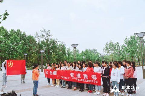 """""""青春心向党""""之东湖徒步活动圆满结束"""