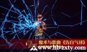 """020年会开场节目创意节目大全(建议收藏)"""""""