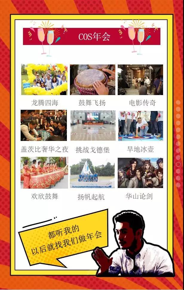 """020年度武汉公司年会创意指南"""""""