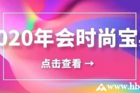 2020年度武汉公司年会创意指南